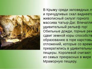 В Крыму среди заповедных лесов и причудливых скал виднеется живописный силуэт