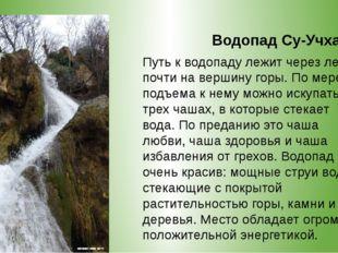 Водопад Су-Учхан Путь к водопаду лежит через лес, почти на вершину горы. По м