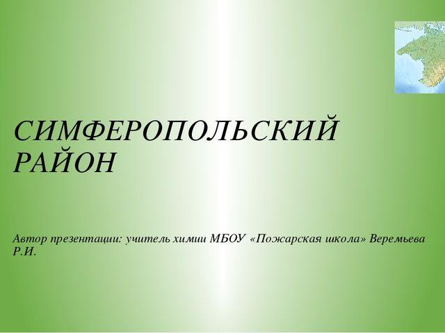 СИМФЕРОПОЛЬСКИЙ РАЙОН Автор презентации: учитель химии МБОУ «Пожарская школа»...