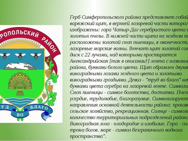 Герб Симферопольского района представляет собой варяжский щит, в верхней лазо...