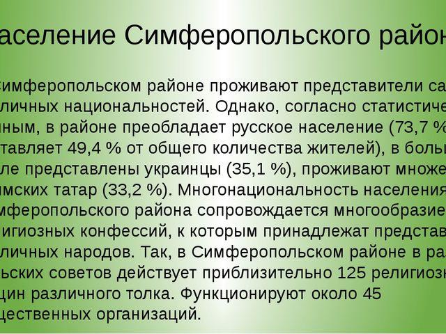 Население Симферопольского района В Симферопольском районе проживают представ...