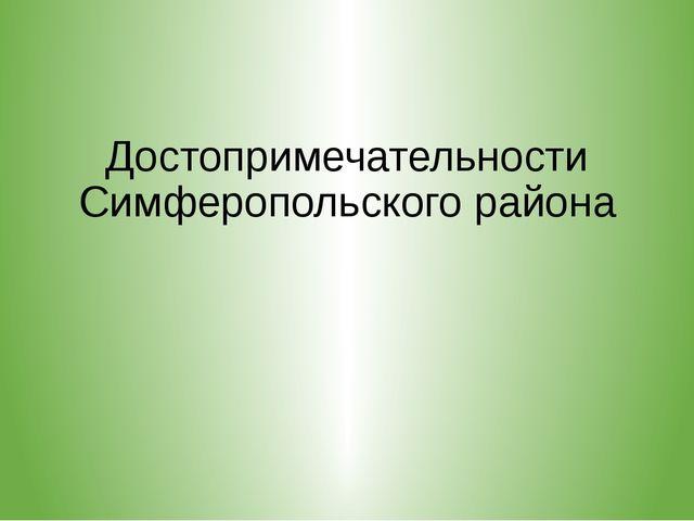 Достопримечательности Симферопольского района