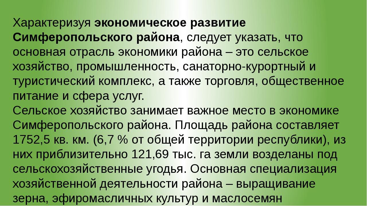 Характеризуяэкономическое развитие Симферопольского района, следует указать,...