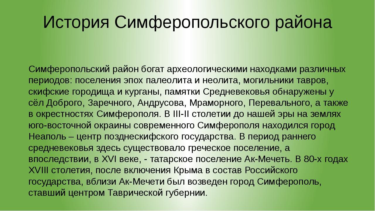 История Симферопольского района Симферопольский район богат археологическими...