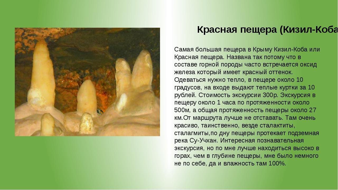 Красная пещера (Кизил-Коба) Самая большая пещера в Крыму Кизил-Коба или Красн...
