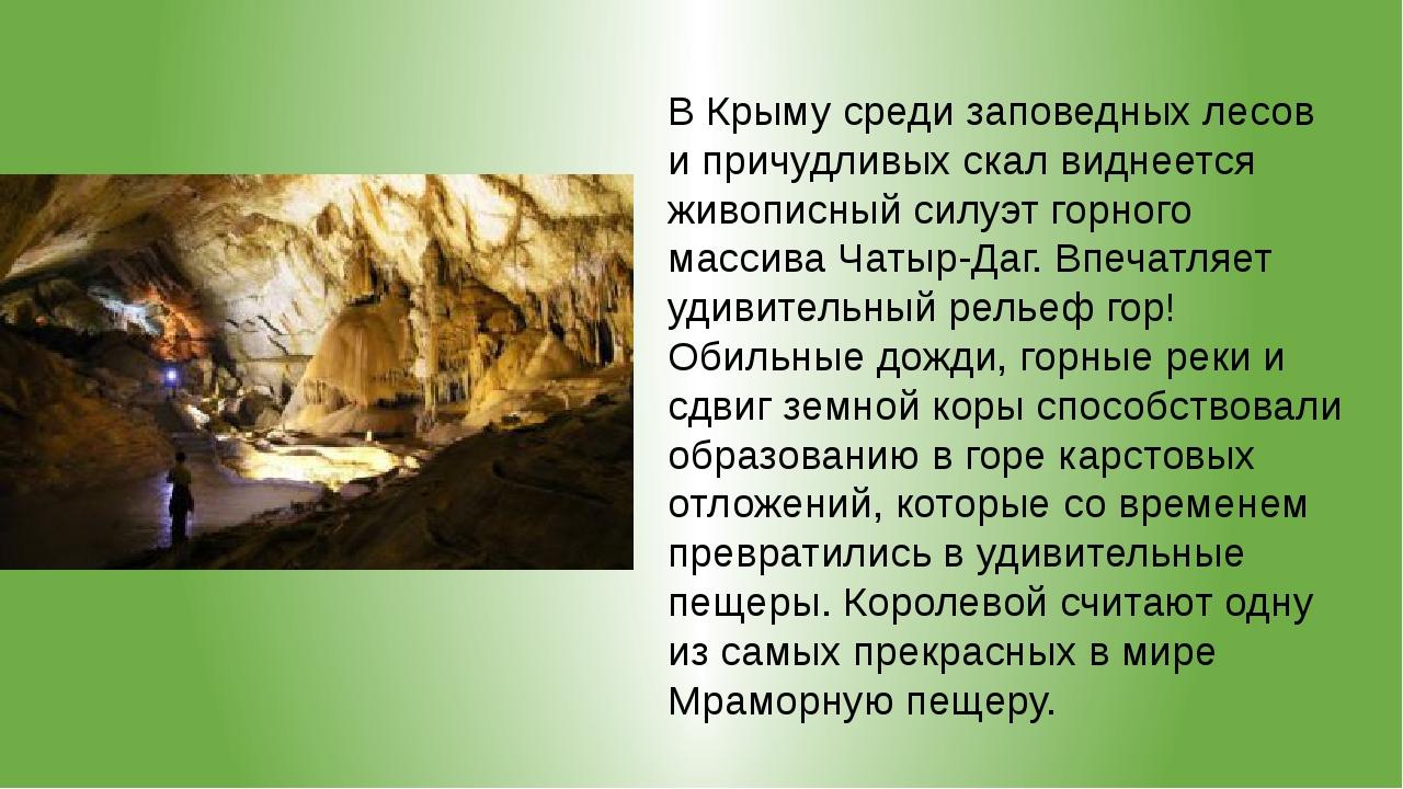 В Крыму среди заповедных лесов и причудливых скал виднеется живописный силуэт...