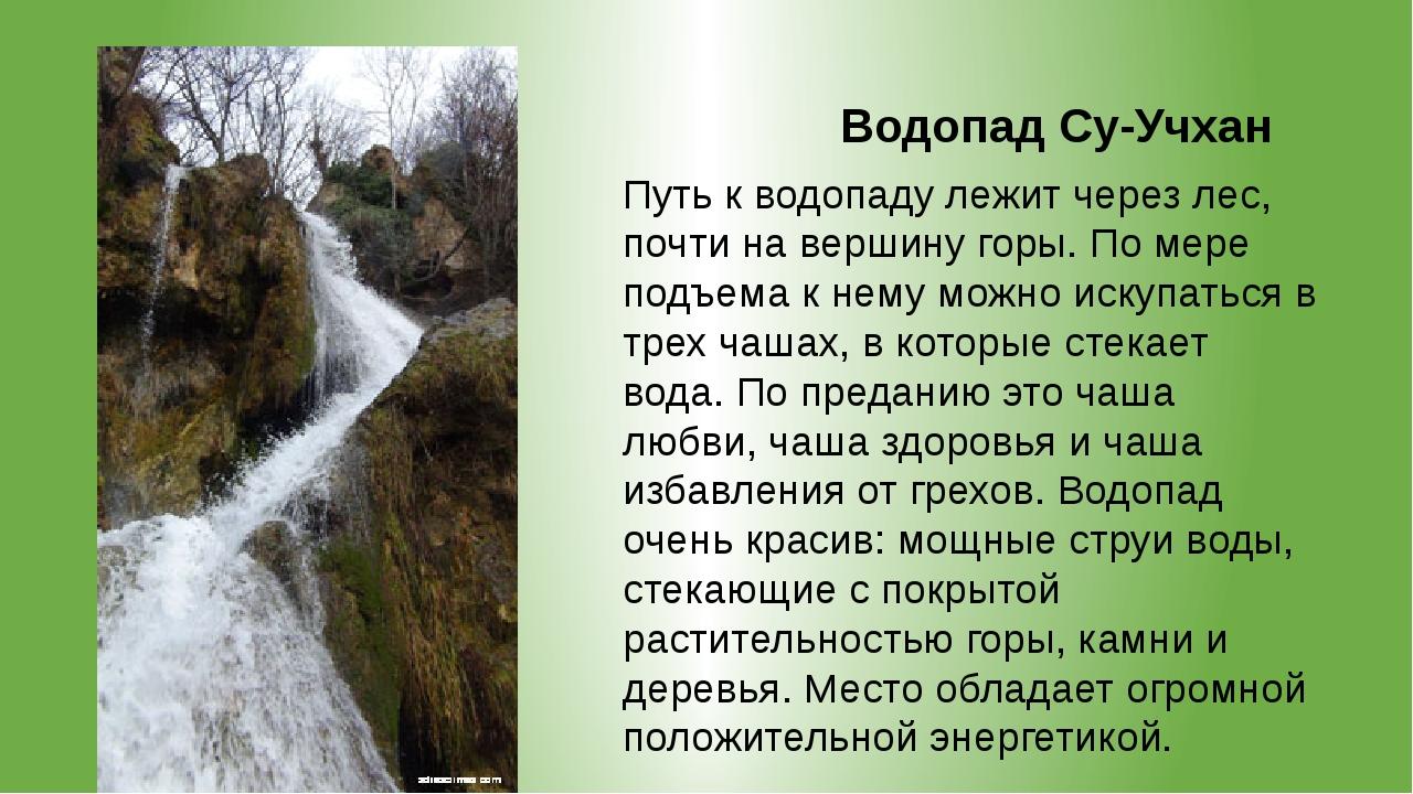 Водопад Су-Учхан Путь к водопаду лежит через лес, почти на вершину горы. По м...
