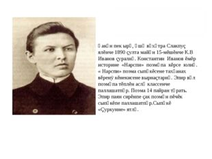 Ҫакǎн пек ырǎ, ǎшǎ вǎхǎтра Слакпуç ялĕнче 1890 çулта майǎн 15-мĕшĕнче К.В Ива