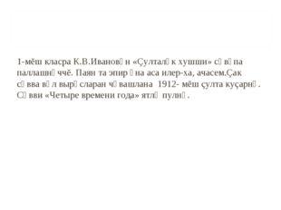 1-мĕш класра К.В.Ивановǎн «Çулталǎк хушши» сǎвǎпа паллашнǎччĕ. Паян та эпир ǎ
