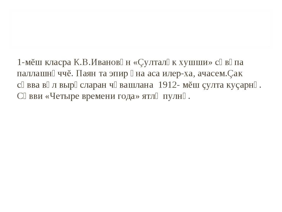 1-мĕш класра К.В.Ивановǎн «Çулталǎк хушши» сǎвǎпа паллашнǎччĕ. Паян та эпир ǎ...