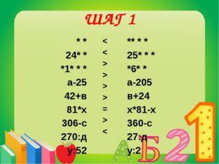 ШАГ 1 * * 24* * *1* * * а-25 42+в 81*х 306-с 270:д y:52 ** * * 25* * * *6* *