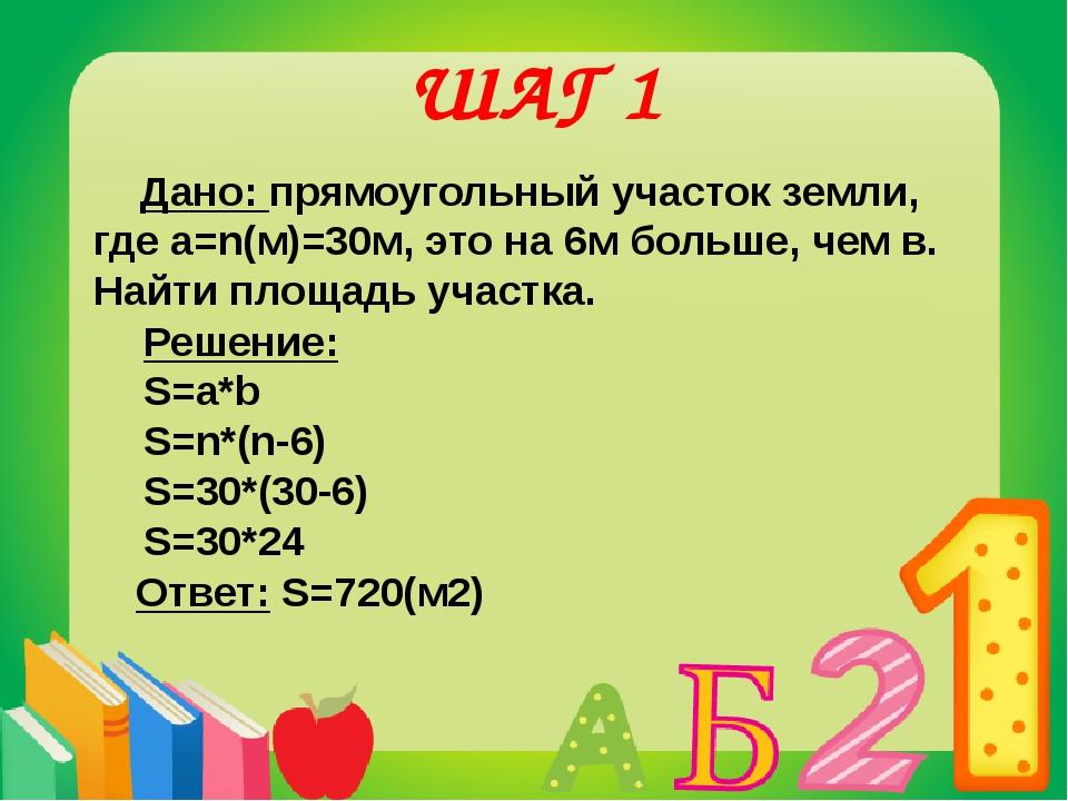 ШАГ 1 Дано: прямоугольный участок земли, где а=n(м)=30м, это на 6м больше, че...