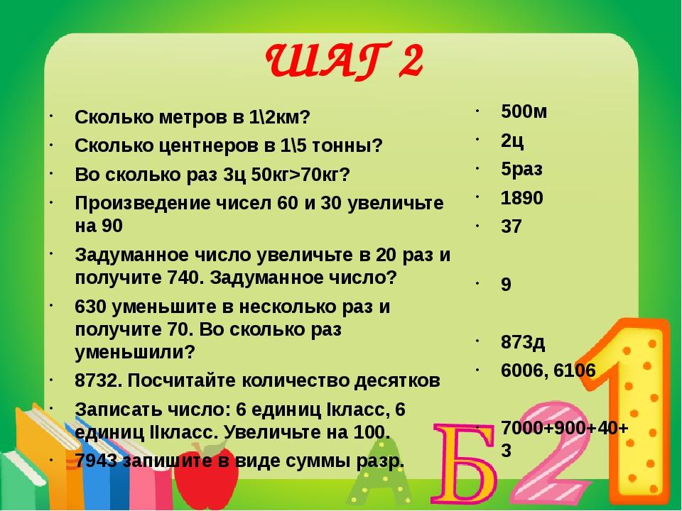 ШАГ 2 Сколько метров в 1\2км? Сколько центнеров в 1\5 тонны? Во сколько раз 3...