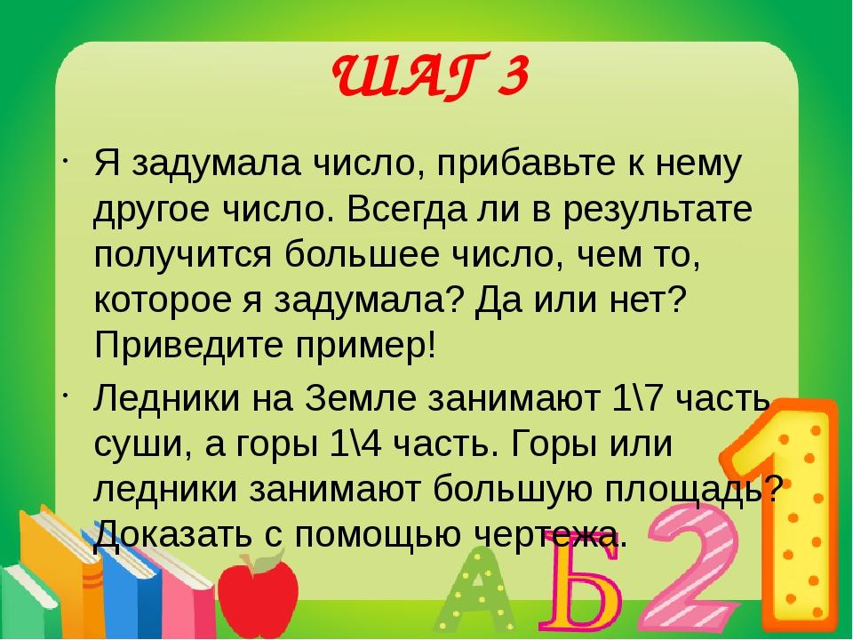 ШАГ 3 Я задумала число, прибавьте к нему другое число. Всегда ли в результате...