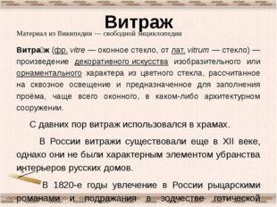 Витраж Материал из Википедии — свободной энциклопедии Витра́ж (фр.vitre— ок
