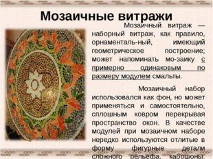 Мозаичные витражи Мозаичный витраж — наборный витраж, как правило, орнаментал