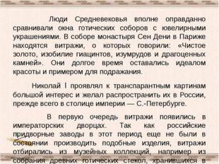 Люди Средневековья вполне оправданно сравнивали окна готических соборов с юв