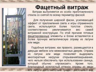 Фацетный витраж Витраж выполняется из особо приготовленного стекла со снятой