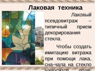 Лаковая техника Лаковый псевдовитраж – типичный прием декорирования стекла.