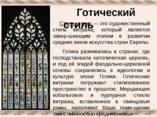 Готический стиль Стиль готика — это художественный стиль витража, который яв