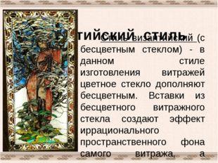 Византийский стиль Стиль византийский (с бесцветным стеклом) - в данном стил