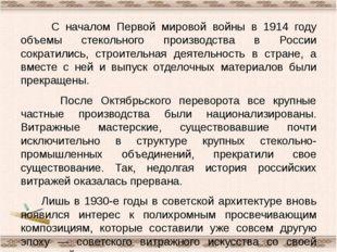 С началом Первой мировой войны в 1914 году объемы стекольного производства в