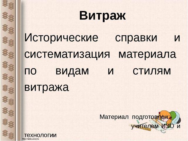 Витраж Исторические справки и систематизация материала по видам и стилям витр...