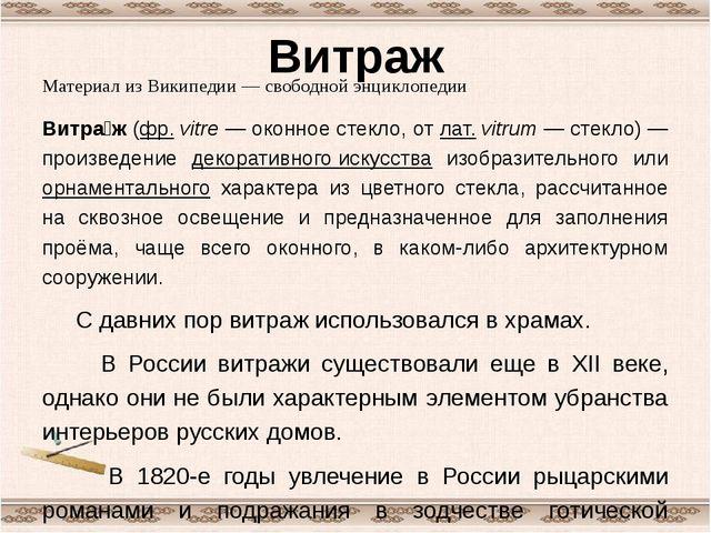 Витраж Материал из Википедии — свободной энциклопедии Витра́ж (фр.vitre— ок...