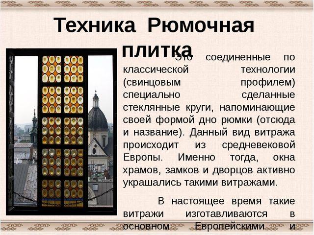 Техника Рюмочная плитка Это соединенные по классической технологии (свинцовым...