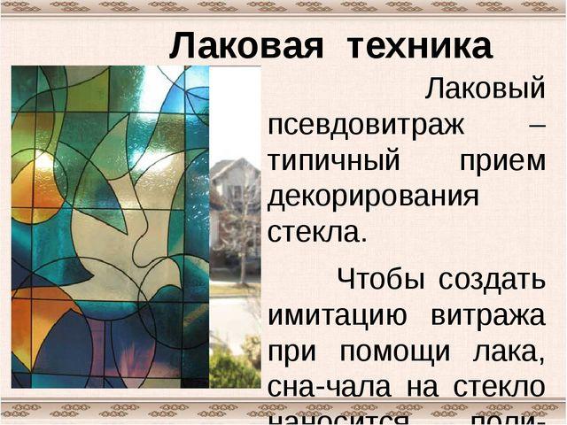 Лаковая техника Лаковый псевдовитраж – типичный прием декорирования стекла....