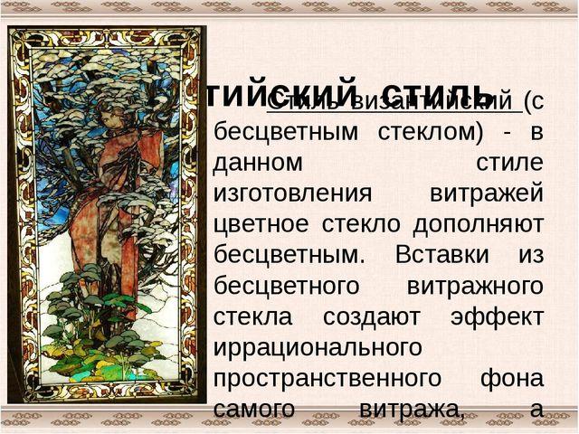 Византийский стиль Стиль византийский (с бесцветным стеклом) - в данном стил...