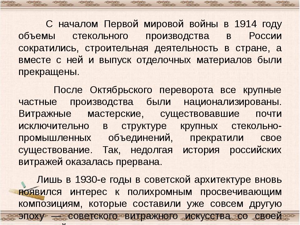 С началом Первой мировой войны в 1914 году объемы стекольного производства в...