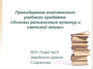 Преподавание комплексного учебного предмета «Основы религиозных культур и све