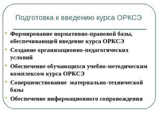Подготовка к введению курса ОРКСЭ Формирование нормативно-правовой базы, обес