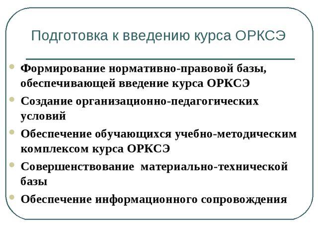 Подготовка к введению курса ОРКСЭ Формирование нормативно-правовой базы, обес...