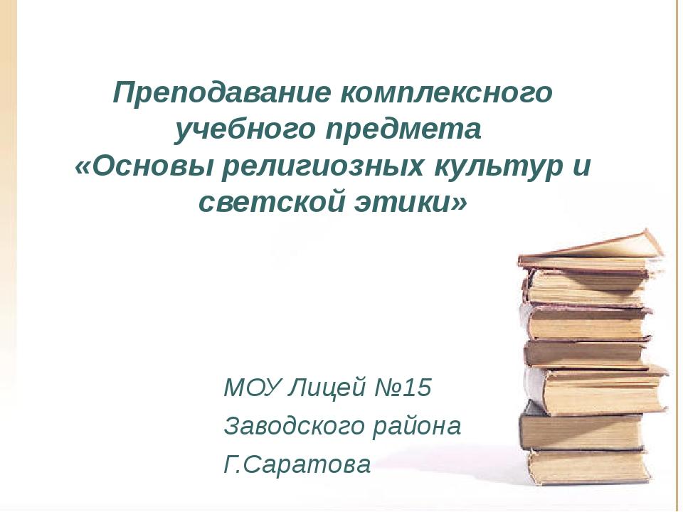 Преподавание комплексного учебного предмета «Основы религиозных культур и све...