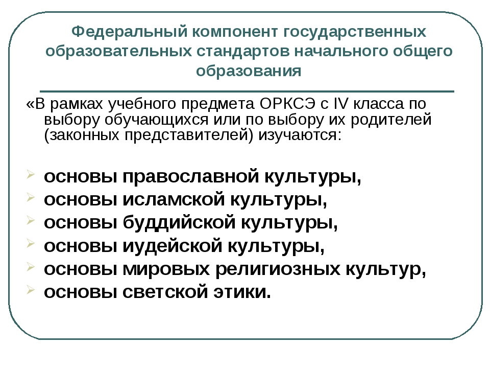 Федеральный компонент государственных образовательных стандартов начального...