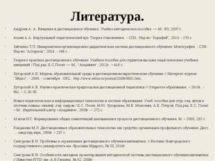 Литература. Андреев А. А. Введение в дистанционное обучение. Учебно-методичес