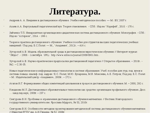 Литература. Андреев А. А. Введение в дистанционное обучение. Учебно-методичес...