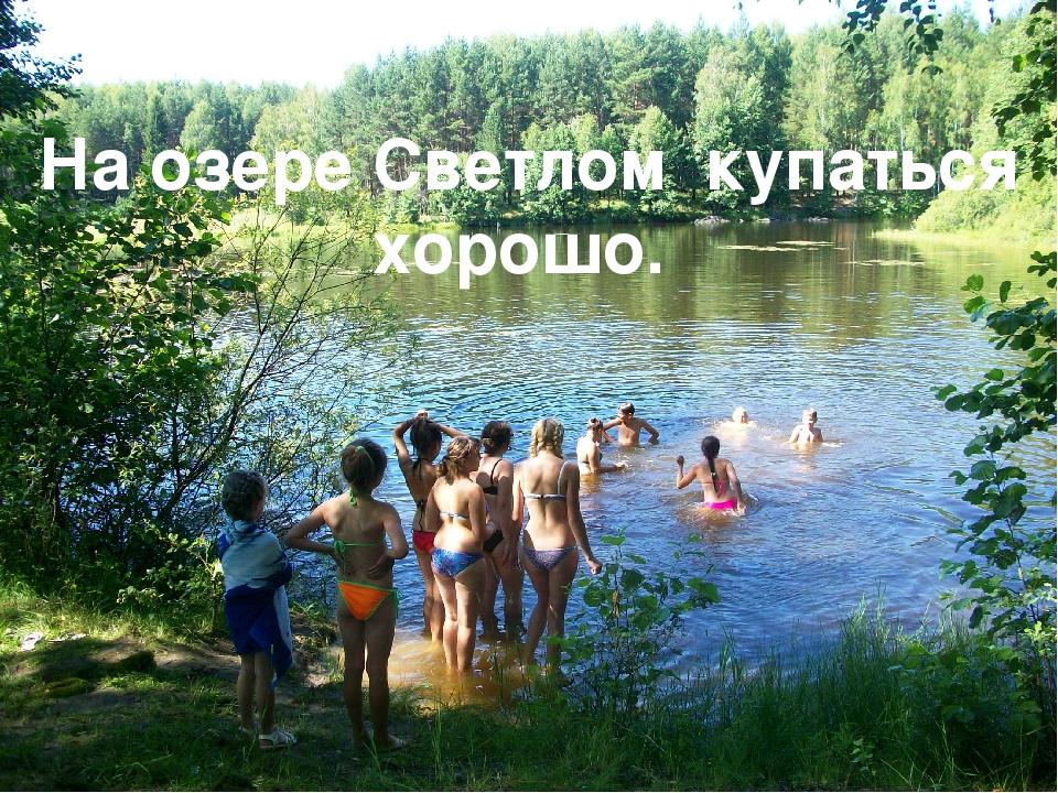 На озере Светлом купаться хорошо.