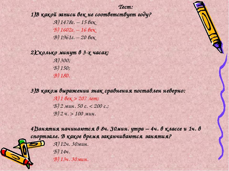 Тест: В какой записи век не соответствует году? А) 1478г. – 15 век Б) 1602г...
