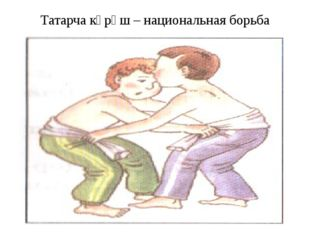 Татарча көрәш – национальная борьба