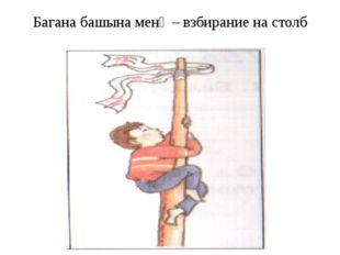 Багана башына менү – взбирание на столб