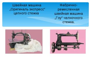 """Швейная машина """"Оригиналь экспресс"""" цепного стежка. Фабрично-ремесленная шве"""