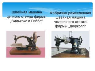 """Швейная машина цепного стежка фирмы """"Вилькокс и Гиббс"""" Фабрично-ремесленная"""