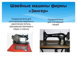 Швейные машины фирмы «Зингер» Предназначена для изготовления закрепок и укреп