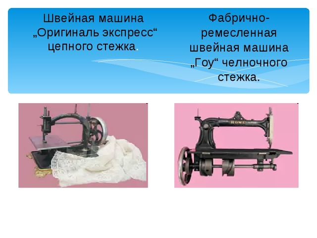"""Швейная машина """"Оригиналь экспресс"""" цепного стежка. Фабрично-ремесленная шве..."""