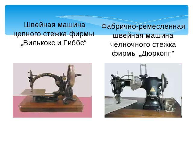 """Швейная машина цепного стежка фирмы """"Вилькокс и Гиббс"""" Фабрично-ремесленная..."""
