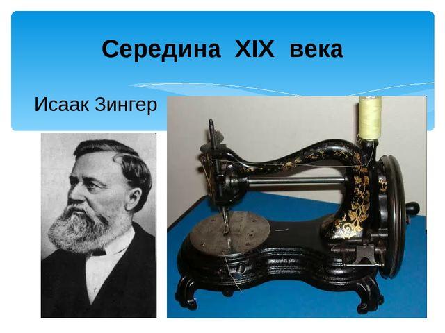Середина XIX века Исаак Зингер