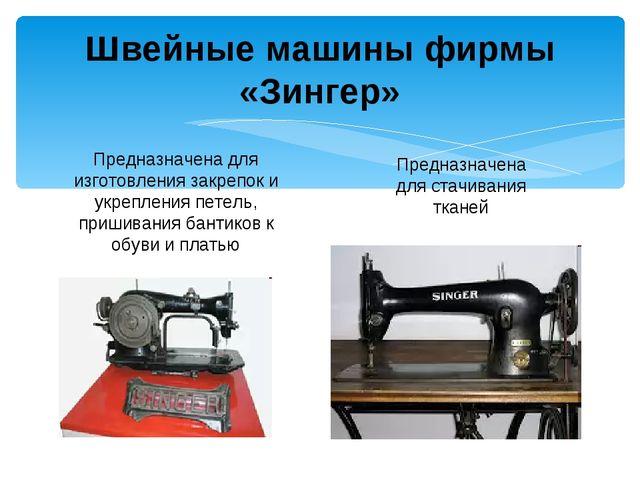 Швейные машины фирмы «Зингер» Предназначена для изготовления закрепок и укреп...
